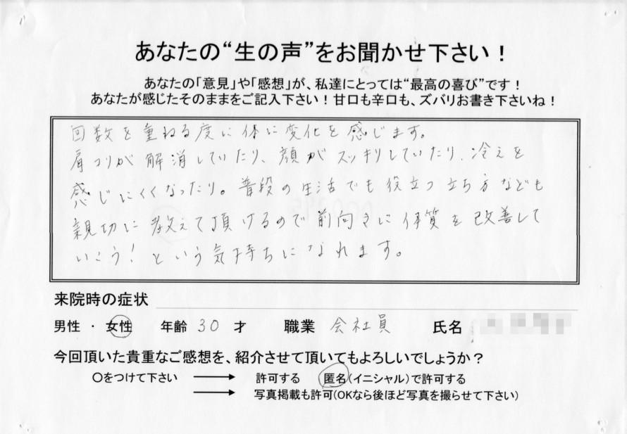 整体口コミ評判体験談 【症状:肩こり・冷え症など】